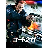 コード211(吹替版)