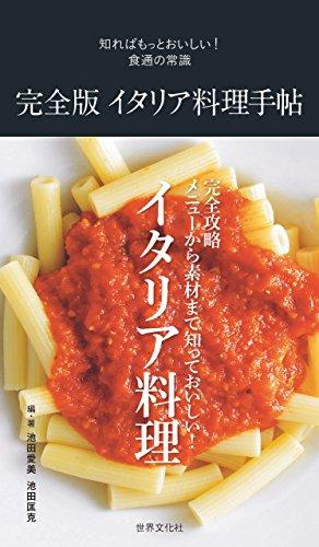 完全版 イタリア料理手帖 知ればもっとおいしい!食通の常識