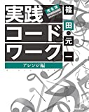 (ダウンロード音源対応) 実践コード・ワーク 完全版 アレンジ編