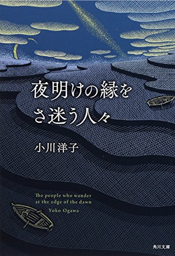 夜明けの縁をさ迷う人々 (角川文庫)