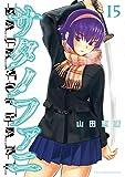 サタノファニ(15) (ヤンマガKCスペシャル)