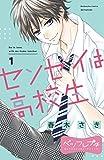 センセイは高校生 ベツフレプチ(1) (別冊フレンドコミックス)
