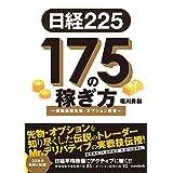 日経225 175の稼ぎ方 ~株価指数先物・オプション投資 (稼ぐ投資)