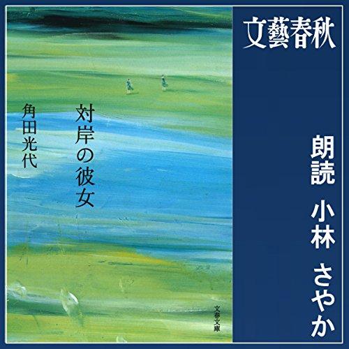 『対岸の彼女』のカバーアート