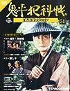 鬼平犯科帳DVDコレクション 51号  浅草・鳥越橋、隠し子   分冊百科