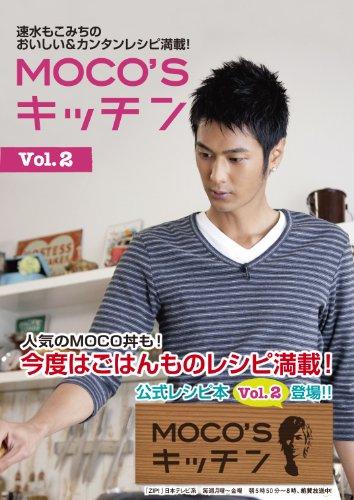 Mirror PDF: MOCO'Sキッチン Vol.2 (日テレBOOKS)