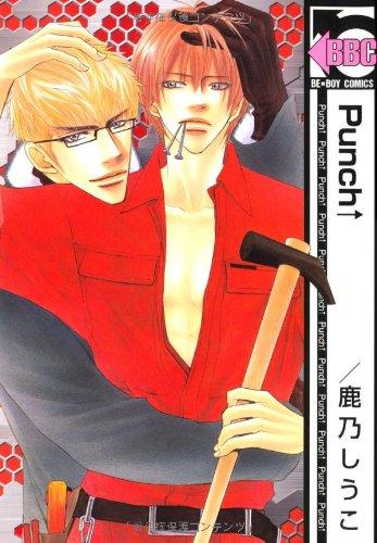 Punch (ビーボーイコミックス)の詳細を見る