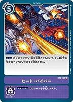 デジモンカードゲーム BT2-109 ヒート・バイパー C
