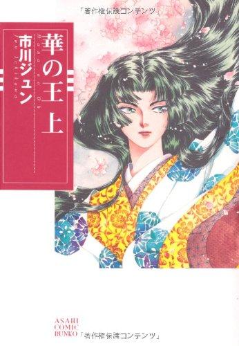 華の王 上 (朝日コミック文庫 い 70-1)の詳細を見る