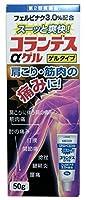 【第2類医薬品】コランデスαゲル 50g ※セルフメディケーション税制対象商品