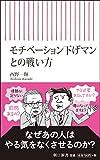 モチベーション下げマンとの戦い方 (朝日新書)