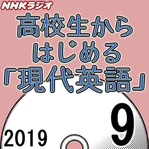 『NHK 高校生からはじめる「現代英語」 2019年9月号』のカバーアート