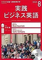 NHK CD ラジオ 実践ビジネス英語 2019年8月号