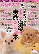Aiken Champ (愛犬チャンプ) 2009年 06月号 [雑誌]