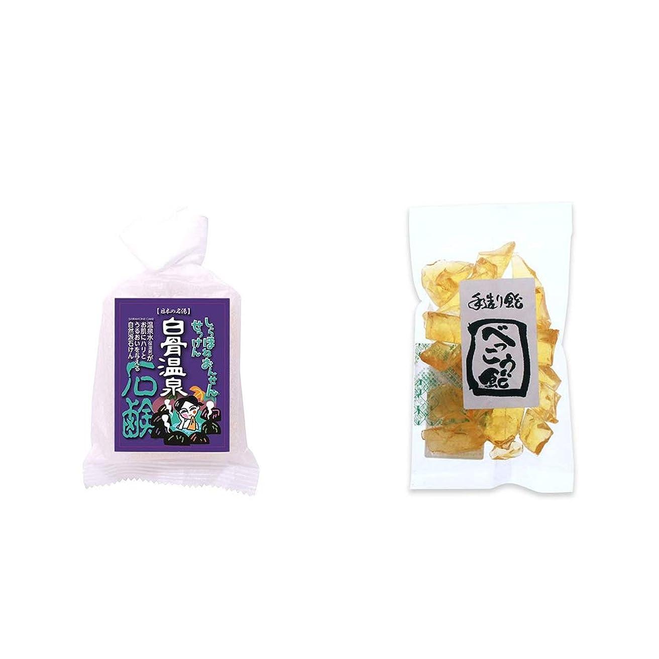 規則性革命不実[2点セット] 信州 白骨温泉石鹸(80g)?べっこう飴(160g)