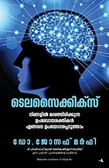 Telepsychics (Malayalam) (Malayalam Edition) by [Dr Joseph Murphy]