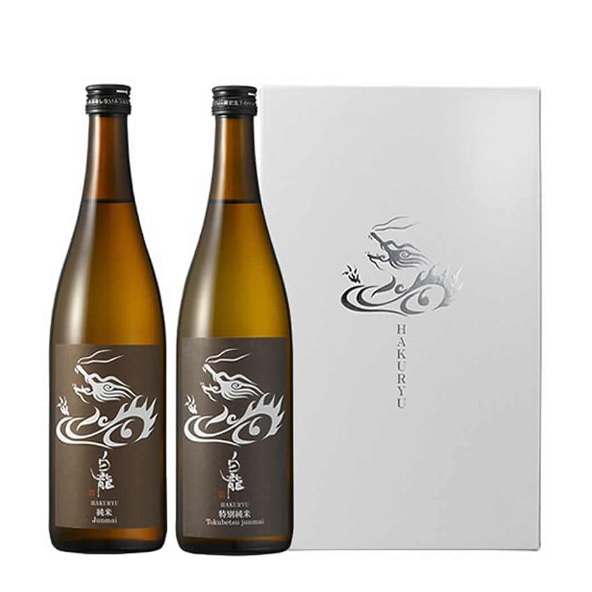 キャリッジ深い大聖堂吉田酒造 白龍 日本酒 飲み比べセット 純米お燗 720ml×2本
