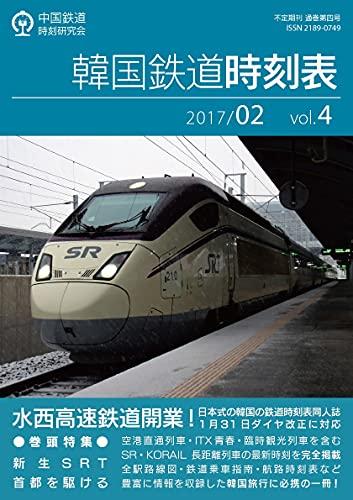 Korea Railway Timetable vol 4 (Japanese Edition)