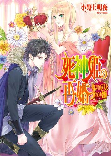 死神姫の再婚10 -始まりの乙女と終わりの教師- (ビーズログ文庫)