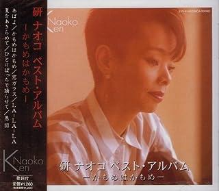 研ナオコ ベストアルバム EJS-6145