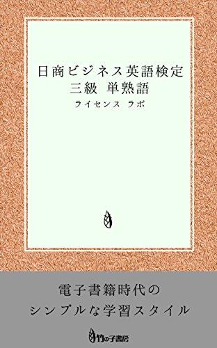 日 商 ビジネス 英語 検定