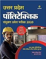 Uttar Pradesh Polytechnic Sanyukt Pravesh Pariksha 2020 in Hindi by Arihant (Complete Study Material - Physics , Chemistry , Mathematics) with 2019 Solved paper