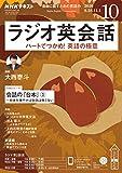 NHKラジオ ラジオ英会話 2020年 10月号 [雑誌] (NHKテキスト)