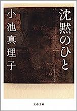 表紙: 沈黙のひと (文春文庫) | 小池真理子
