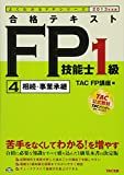 合格テキスト FP技能士1級 (4) 相続・事業承継 2013年度 (よくわかるFPシリーズ)