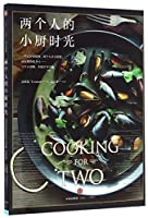 Cooking for Two (Chinese Edition)