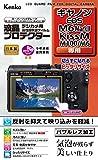 Kenko 液晶保護フィルム 液晶プロテクター Canon EOS M6 MarkII/Kiss M/M100/M6用 KLP-CEOSM6M2