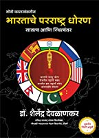 Bhartache Parrashtra Dhoran (International Relations and Affairs)