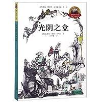 接力国际大奖儿童文学书系·光阴之盒 现代寓言故事 精彩的人生体验图书书籍畅销书