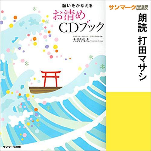 『願いをかなえるお清めCDブック』のカバーアート