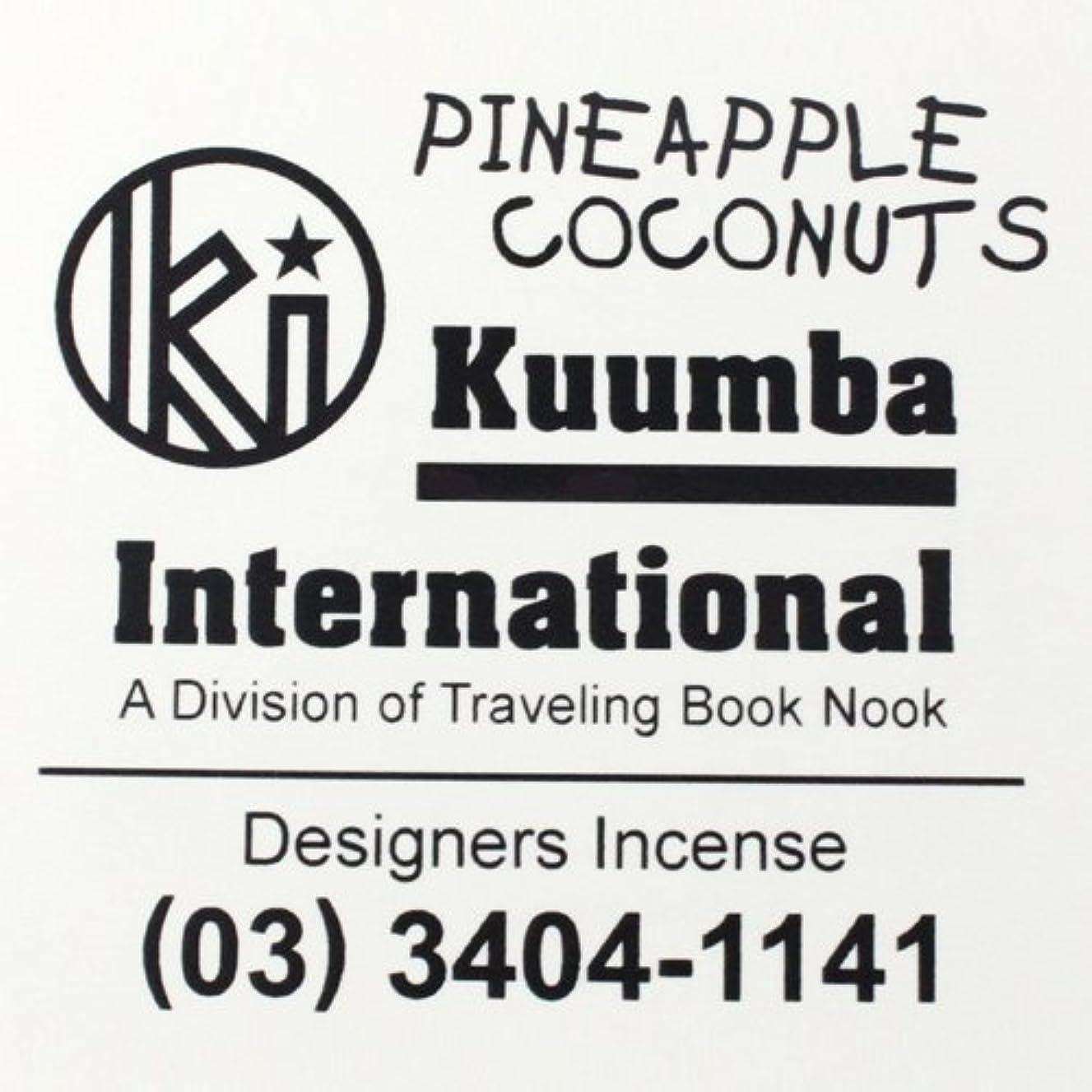 漁師抜け目がないお尻KUUMBA (クンバ)『incense』(PINEAPPLE COCONUTS) (Regular size)