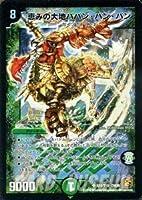 デュエルマスターズ 【恵みの大地ババン・バン・バン】【スーパーレア】 DM36-S10-SR ≪覚醒編 第1弾 サイキック・ショック 収録≫