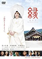 縁 The Bride of Izumo [DVD]