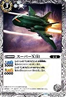 バトルスピリッツ/コラボブースター【東宝怪獣大決戦】BSC19-030スーパーXIII