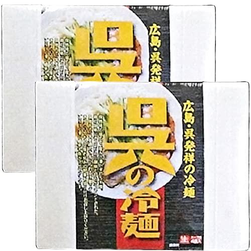 広島 呉の冷麺 4食 生麺箱入り 2箱セット ご当地グルメ 福山クラタ食品