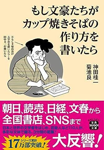 もし文豪たちがカップ焼きそばの作り方を書いたら (宝島SUGOI文庫)