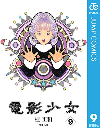 電影少女 9 (ジャンプコミックスDIGITAL)