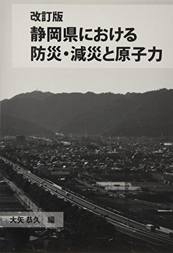 改訂版 静岡県における防災・減災と原子力