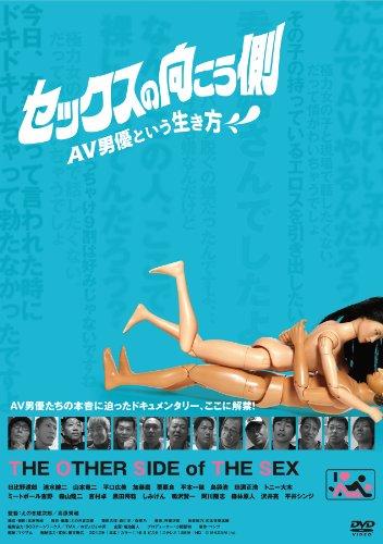 『セックスの向こう側~AV男優という生き方 [DVD]』のトップ画像