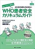 ねころんで読めるWHO患者安全カリキュラムガイド: 医療安全学習にそのまま使える これだけは知っておきたい (医療安全BOOKS)