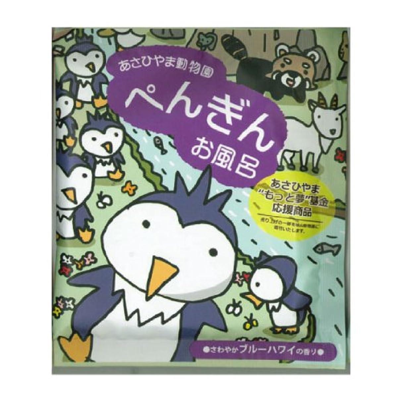 カートン影響を受けやすいです複製旭山動物園のお風呂 ペンギン お風呂 50g