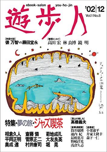 遊歩人 2002年12月号: 特集・夢の旅・ジャズ喫茶