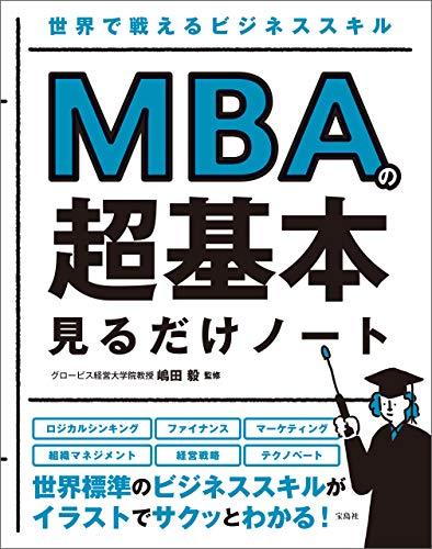 世界で戦えるビジネススキル MBAの超基本 見るだけノート