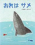 おれはサメ (おはなしえほんシリーズ)