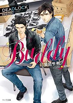 [英田サキ, 高階佑]のBUDDY DEADLOCK season2 (キャラ文庫)