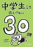 中学生に読んでほしい30冊 2017 (新潮文庫)